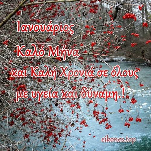 Ιανουάριος: Καλό μήνα σε όλους και καλή χρονιά! eikones.top