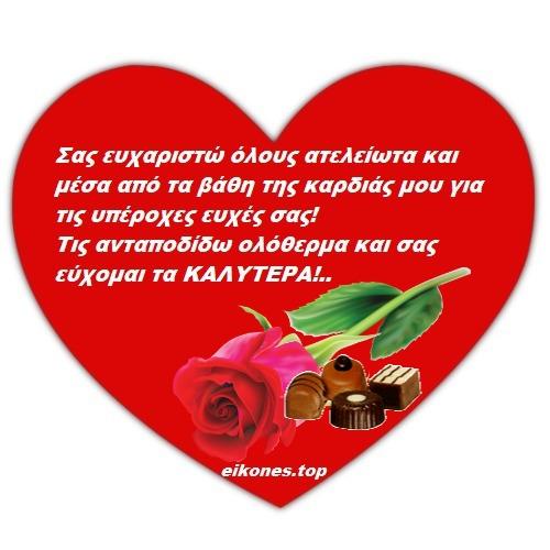 Ευχαριστώ Για Τις Ευχές Σας-eikones.top
