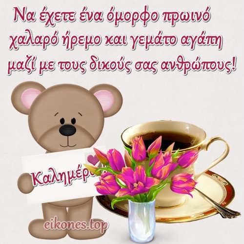 Όμορφα Λόγια Και Στιχάκια Για Καλημέρα.!-eikones.top