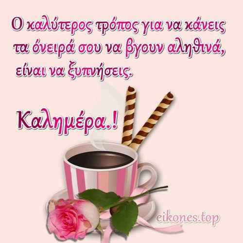 Όμορφα Λόγια  Και Στιχάκια Για Καλημέρα.!