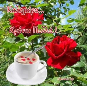 Καλημέρα σε όλους και Χρόνια Πολλά.!