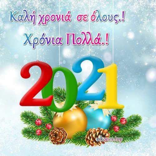 Εικόνες για το 2021: Καλή Χρονιά -Happy New Year.! - eikones top
