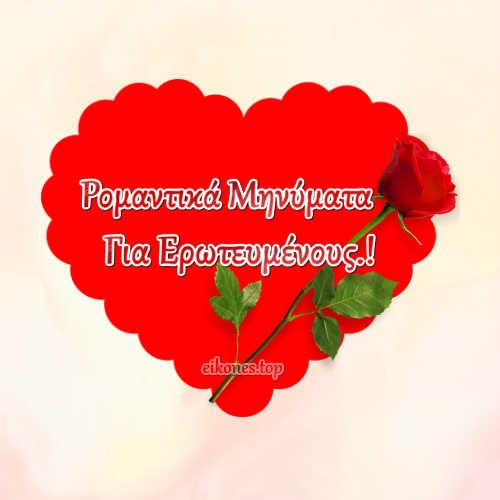 Ρομαντικά Μηνύματα για Ερωτευμένους.!