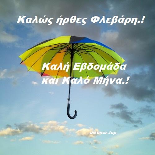 Read more about the article Φεβρουάριος 2021: Καλό Μήνα Με Υγεία.!