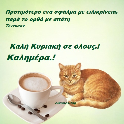 Καλημέρα.! Καλή Κυριακή σε όλους σας με υγεία.!