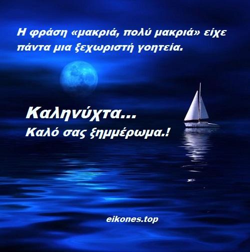 Εικόνες Για Καληνύχτα -eikones.top