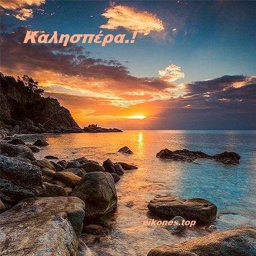 Ηλιοβασιλέματα: Εικόνες Τοπ Για Καλησπέρα.!