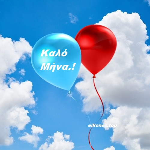 Μπαλόνια Για Καλό Μήνα.!-eikones.top