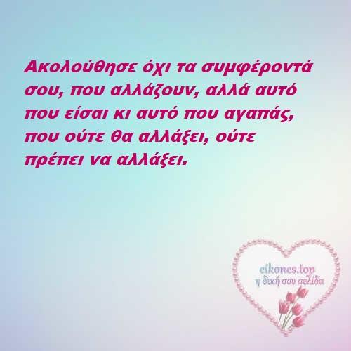 Σοφά Λόγια Για Την Ζωή-eikones.top