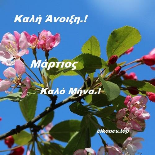 Καλωσόρισες Μάρτη.! Καλή Άνοιξη σε όλους.!-eikones.top