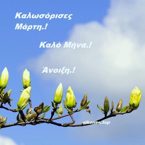 Καλωσόρισες Μάρτη.! Καλή Άνοιξη σε όλους.! eikones.top