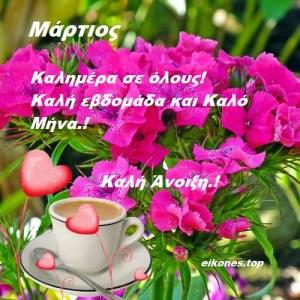 Μάρτιος: Καλημέρα Και Καλή Εβδομάδα.! Καλό Μήνα!!!