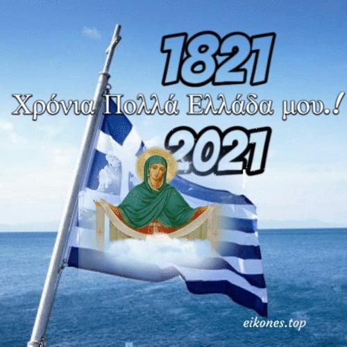 25η Μαρτίου 2021: Διπλή εορτή σήμερα.Το Έθνος γιόρτασε τα 200 χρόνια από την ιστορική Επανάσταση του 1821