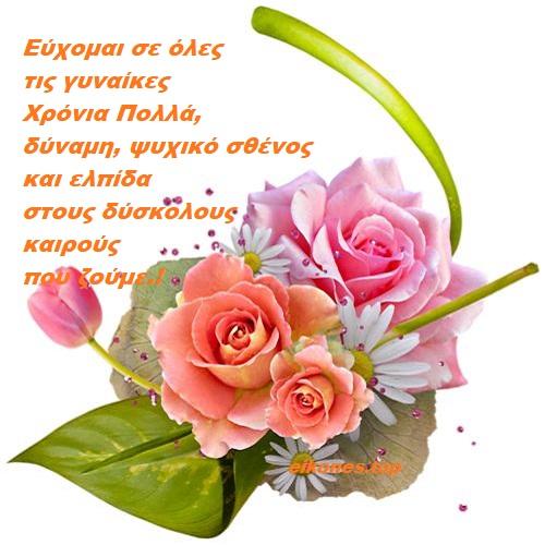 Εικόνες Τοπ-Ευχές Για Την Ημέρα Της Γυναίκας.!