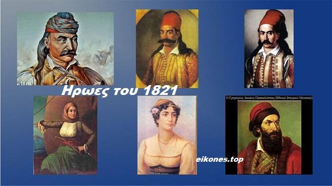 Οι άγνωστοι ήρωες του 1821