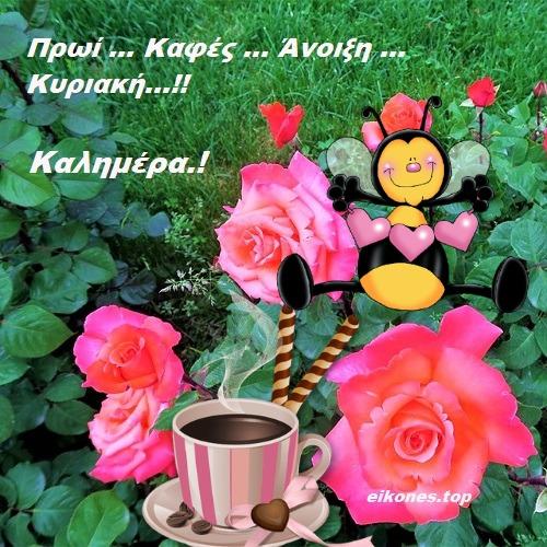 Καλημέρα Με Καφέ και Άνοιξη.! Καλή Κυριακή.!!!