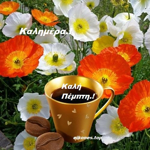 Καλημέρα Και Καλή Πέμπτη Με Εικόνες της Άνοιξης.! eikones.top