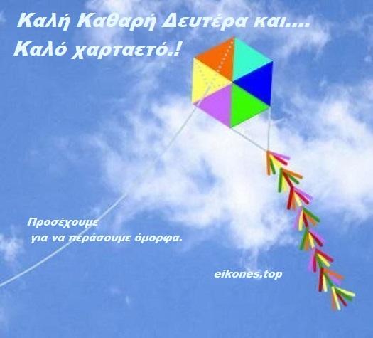 Τι πρέπει να προσέχουμε όταν πετάμε χαρταετό και τα «μυστικά» του-eikones.top
