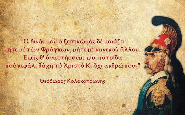 Θ. Κολοκοτρώνης: Η ψυχή, το μυαλό και το σπαθί της Επανάστασης