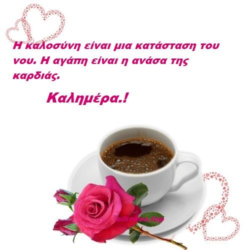 Εικόνες με λόγια για καλημέρα.-eikones.top