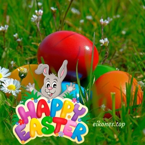Εικόνες Τοπ Για Happy Easter.!