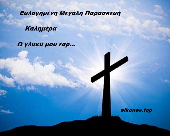 Καλημέρα-Μεγάλη Παρασκευή.! eikones.top