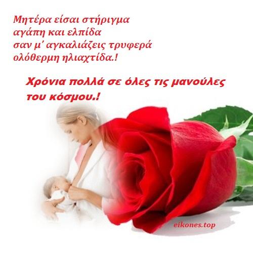 Ποιήματα, ευχές ,τραγούδια για τη ΜΗΤΕΡΑ