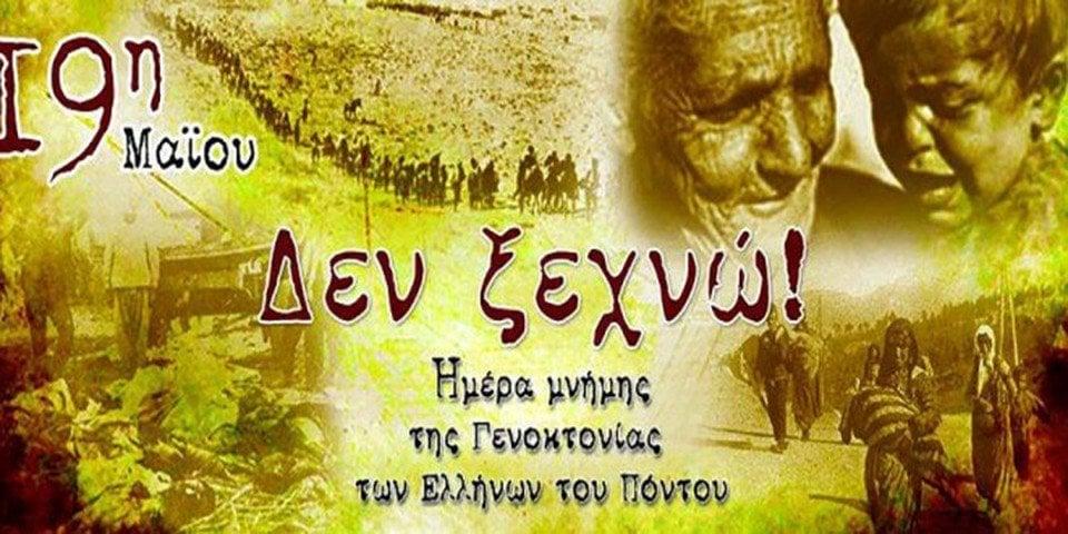 Read more about the article 19 Μαΐου: Σήμερα η Ημέρα μνήμης της Γενοκτονίας των Ποντίων από τους Τούρκους