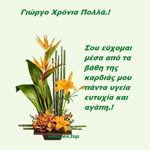 Ευχές Χρόνια Πολλά Για Τον Γιώργο.!-eikones.top