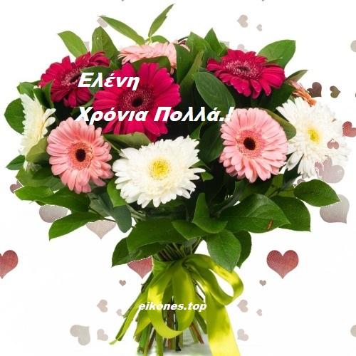 Ευχές Χρόνια Πολλά Για Την Ελένη.! eikones.top