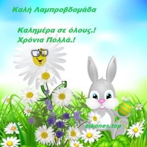 Read more about the article Λαμπροβδομάδα: Καλημέρα σε όλους! Χρόνια Πολλά!