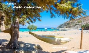 Read more about the article Καλό Καλοκαίρι στην Γαύδο στο μικρό νησί μοναδικής ομορφιάς .!!!