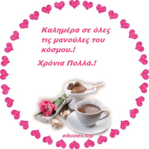 Καλημέρα σε όλες τις μανούλες του κόσμου.!