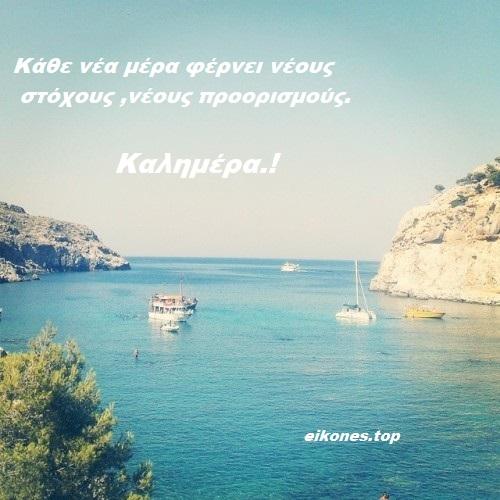 Καλοκαιρινές Εικόνες Με Λόγια Για Καλημέρα.!eikones.top