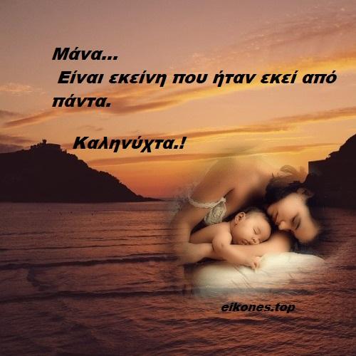 Καληνύχτα με όμορφα λόγια για την μητέρα.!
