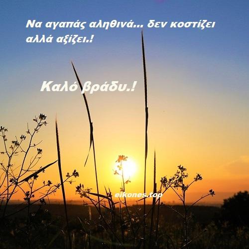 Καλό βράδυ σε όλους.! Καλοκαιρινά ηλιοβασιλέματα.!!!-eikones.top