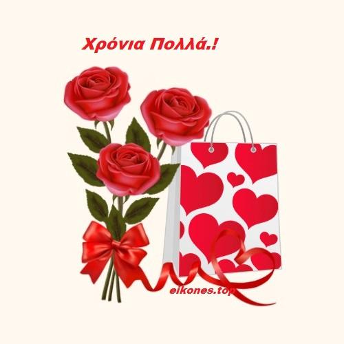Κόκκινα και ροζ λουλούδια για χρόνια πολλά.!