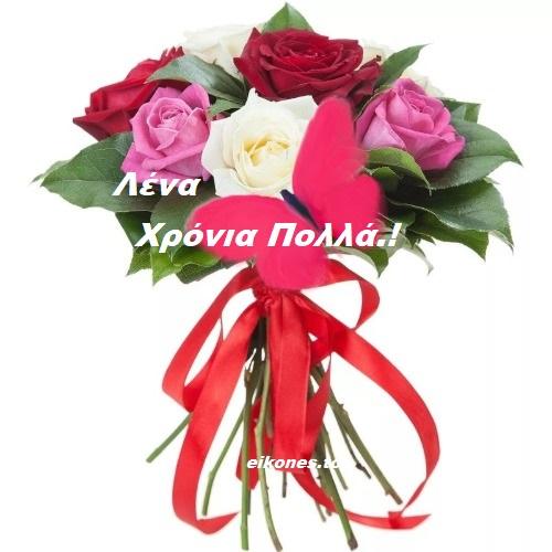 Ευχές Χρόνια Πολλά Για Την Λένα .! eikones.top