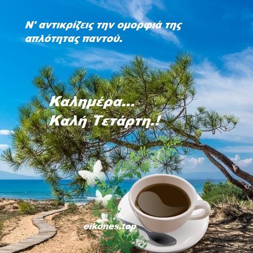 Καλοκαιρινές Εικόνες Για Την Τετάρτη.!-eikones.top