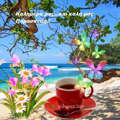 Καλημέρα μας…και καλή μας Παρασκευή.!