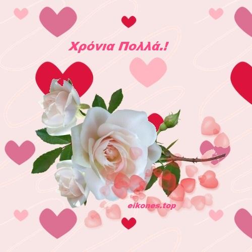 Κόκκινα και ροζ λουλούδια για χρόνια πολλά.!-eikones.top