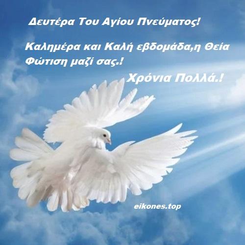 Δευτέρα Του Αγίου Πνεύματος! Καλημέρα Και Καλή Εβδομάδα.! eikones.top