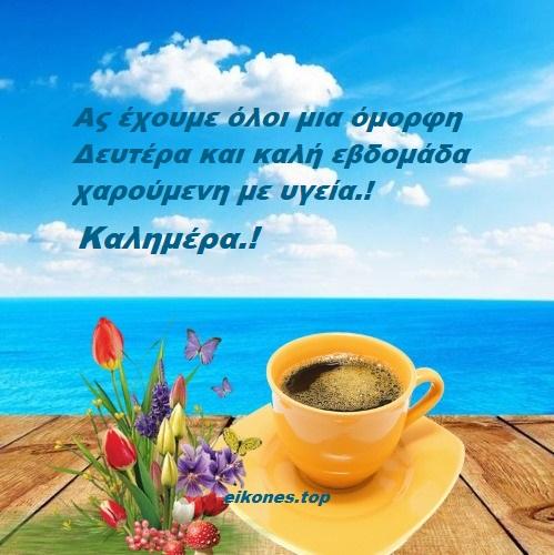Καλημέρα, Καλή εβδομάδα-eikones.top
