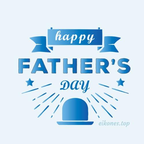 Εικόνες Τοπ Για Την Γιορτή  Του Πατέρα.!