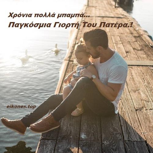 Χρόνια πολλά μπαμπά… Παγκόσμια Γιορτή Του Πατέρα.!