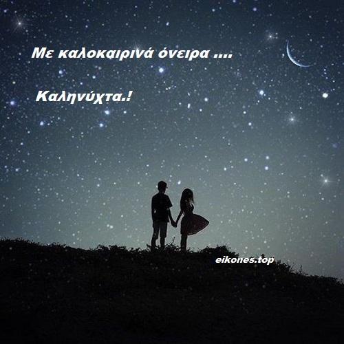 Καλοκαιρινές εικόνες για καληνύχτα με όμορφα λόγια.!