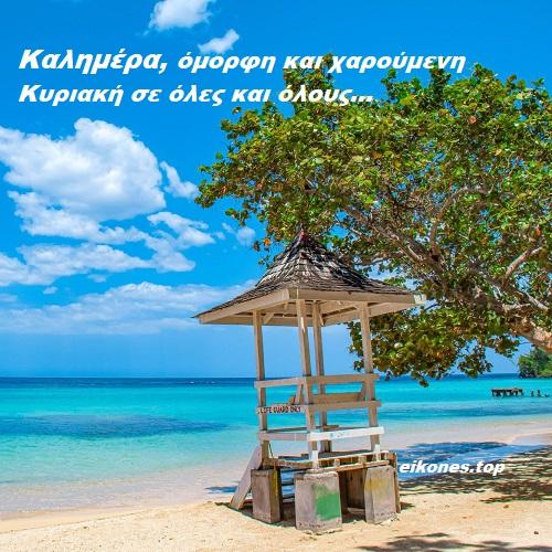 Read more about the article Καλημέρα, όμορφη και χαρούμενη Κυριακή σε όλες και όλους…