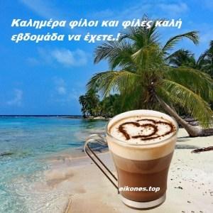 Read more about the article Καλημέρα φίλοι και φίλες καλή εβδομάδα να έχετε.!