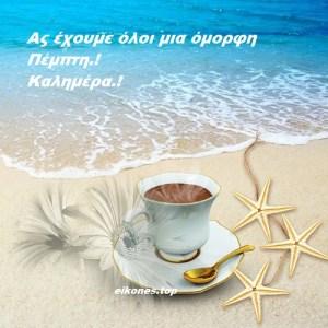 Read more about the article Ας έχουμε όλοι μια όμορφη Πέμπτη.! Καλημέρα.!