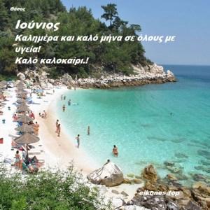 Read more about the article Καλημέρα και καλό μήνα σε όλους με υγεία! Καλό καλοκαίρι.!